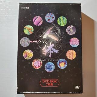 NHKスペシャル 人体 神秘の巨大ネットワーク DVDBOX DVD