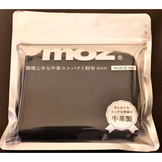 タカラジマシャ(宝島社)の新品 moz 整理上手な牛革コンパクト財布BOOK BLACK ver.(財布)