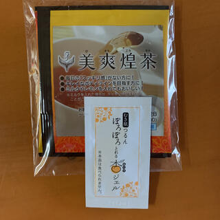 美爽煌茶 お試し2包 (健康茶)