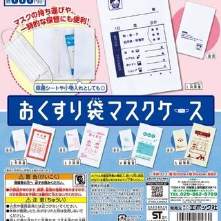 エポック(EPOCH)の新品【おくすり袋マスクケース】カプセルトイ(ポーチ)