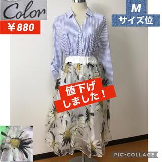 カラー(Color)の女性 M位《Color》(ひまわり)スカート(ひざ丈スカート)