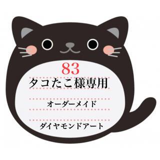 83☆タコたこ様専用 四角ビーズ【B4サイズ】オーダーページ(オーダーメイド)