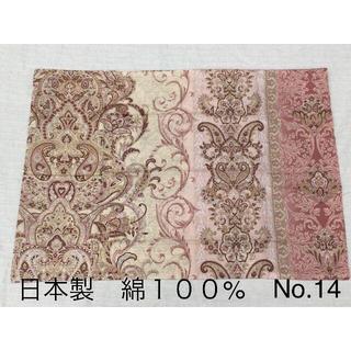西川 - ◇◆新品◆◇ 京都西川 高級枕カバー14