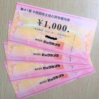 ビックカメラ株主優待4,000円分_2021/11/30迄(ショッピング)