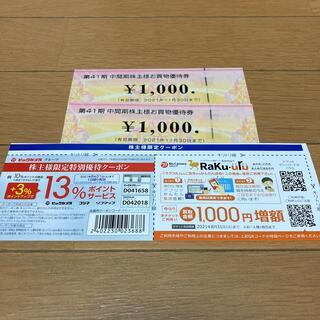 ビックカメラ 株主優待券2000円分+優待クーポン(ショッピング)