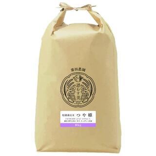 コロナ応援キャンペーン!!宮城県産特別栽培米つや姫10kg(米/穀物)