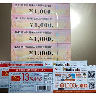 ◆ビックカメラ 株主優待券 4,000円分 特別優待クーポン2枚です。(ショッピング)