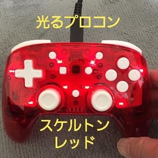 ニンテンドースイッチ(Nintendo Switch)のプロコン スケルトンレッド 光るプロコン(その他)