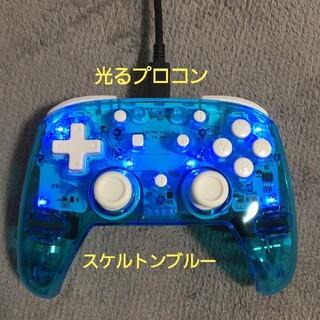 ニンテンドースイッチ(Nintendo Switch)のプロコン スケルトンブルー 光るプロコン(その他)