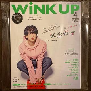 ワニブックス - WiNK UP 2020年 04月号