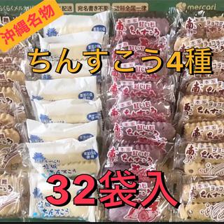 沖縄銘菓ちんすこう(1袋2個入) 32袋(菓子/デザート)