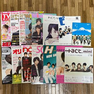 アラシ(嵐)の嵐 書籍 雑誌 TV誌 各種 (音楽/芸能)