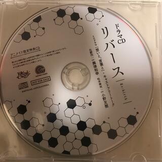リバース アニメイト限定特典CD   麻生ミツ晃(CDブック)