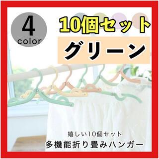 折りたたみハンガー ハンガー 10個セット 持ち運び 省スペース【グリーン】(旅行用品)