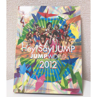 ヘイセイジャンプ(Hey! Say! JUMP)のJUMP WORLD 2012 DVD(ミュージック)