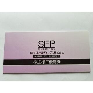 SFP 優待券 1万円分 2021年11月30日まで 匿名配送(レストラン/食事券)