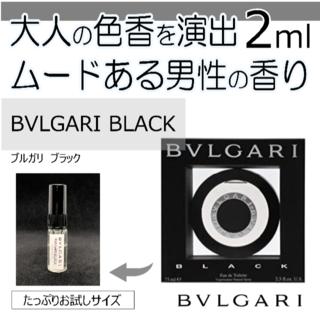 ブルガリ(BVLGARI)のブルガリ ブルガリ ブラック 2ml BVLGARI(香水(男性用))