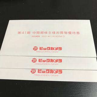 ビックカメラ株主優待券6,000円(ショッピング)