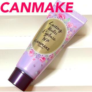 CANMAKE キャンメイク♡目元用✨ラスティングマルチベース*マルチベース