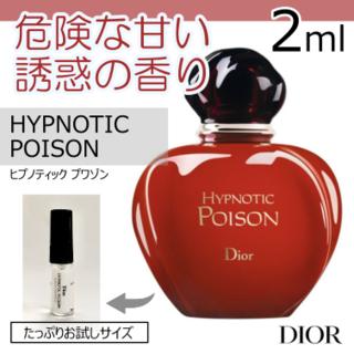 Dior ヒプノティックプワゾン 2ml【廃盤】(香水(女性用))