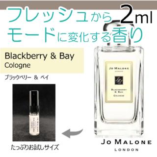 ジョーマローン(Jo Malone)のジョーマローン ブラックベリー & ベイ コロン 2ml(香水(女性用))