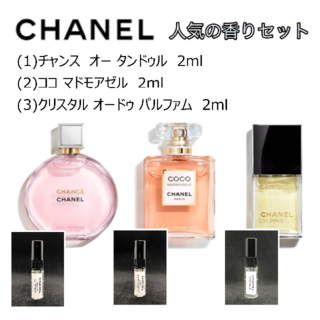 シャネル(CHANEL)のCHANEL 人気香水セット 各2ml (チャンス オー タンドゥル他)(香水(女性用))