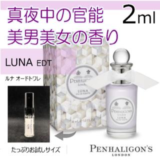 ペンハリガン(Penhaligon's)のペンハリガン ルナ 2ml(香水(女性用))