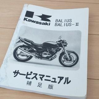 カワサキ(カワサキ)のバリオス サービスマニュアル 補足版(カタログ/マニュアル)