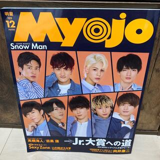 Johnny's - Myojo (ミョウジョウ) 2020年 12月号