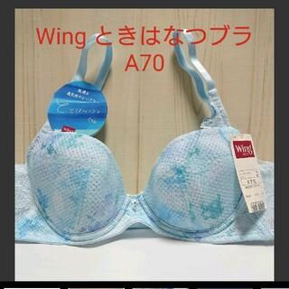 ウィング(Wing)の<A70> Wing ときはなつブラ サックス ウィング ワコール(ブラ)
