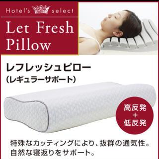 フランスベッド(フランスベッド)の新品未使用 フランスベッド レフレッシュピロー(枕)