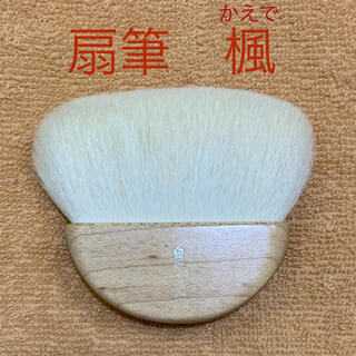 ハクホウドウ(白鳳堂)の白鳳堂 扇筆 楓 フィニッシング・パウダー(チーク/フェイスブラシ)