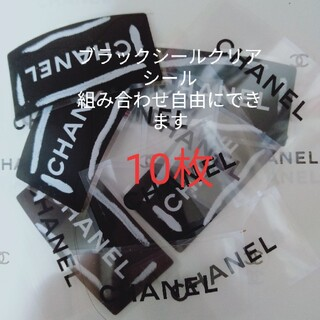 シャネル(CHANEL)のシャネルシール10枚(シール)