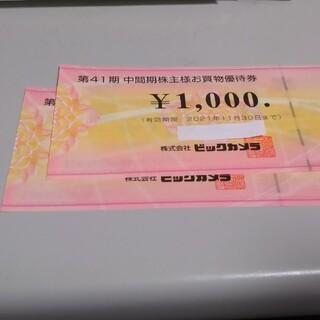 ビックカメラ株主優待2000円分(その他)