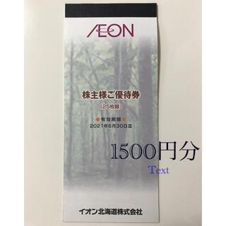 イオン(AEON)のイオン 株主優待(ショッピング)