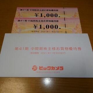 ビックカメラ株主優待券2000円分(ショッピング)