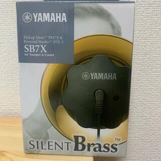 ヤマハ(ヤマハ)のおーい様専用YAMAHA SB7X サイレントブラス トランペット コルネット (トランペット)