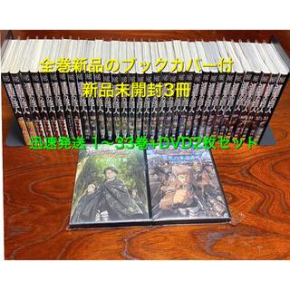 迅速発送 全巻新品のブックカバー 進撃の巨人 1~33巻 全巻セット+DVD2枚(全巻セット)