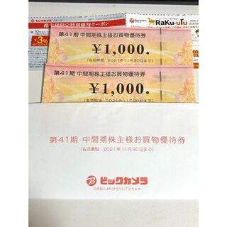 ビックカメラ 株主優待 2000円分(ショッピング)