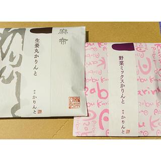 麻布かりんとう 2種類(菓子/デザート)
