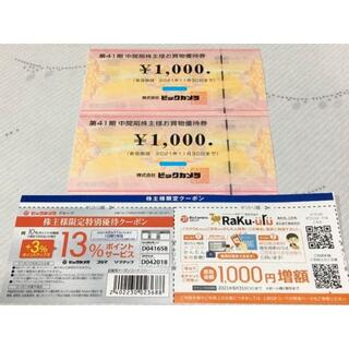 ●最新●送料無料●ビックカメラ 株主優待券 2000円分 コジマ (ショッピング)