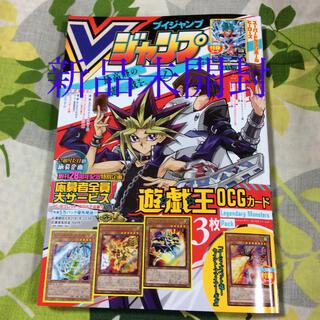 シュウエイシャ(集英社)のVジャンプ 7月号 新品(趣味/スポーツ/実用)