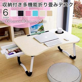 新品🎶折りたたみ ローテーブル リモートに◎ 引き出し付 タブレットが置ける!(ローテーブル)