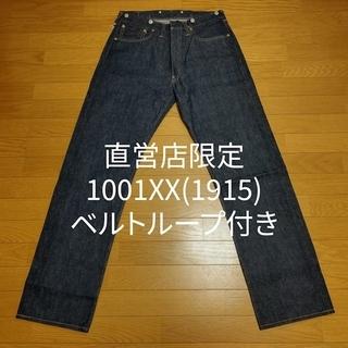 ウエアハウス(WAREHOUSE)の②【直営店限定】1001XX(1915 MODEL)with Belt Loop(デニム/ジーンズ)