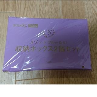 タカラジマシャ(宝島社)のsteady 6月号付録 メゾンドフルールの収納ボックス2個セット(ケース/ボックス)