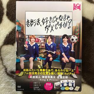 ジャニーズ(Johnny's)の部活,好きじゃなきゃダメですか? DVD-BOX(TVドラマ)