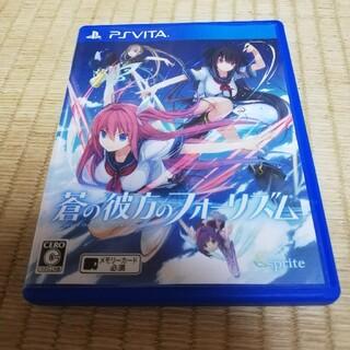 プレイステーションヴィータ(PlayStation Vita)の蒼の彼方のフォーリズム vita ps ゲーム ソフト カセット(携帯用ゲームソフト)