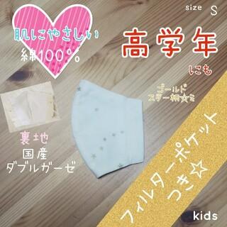 ゴールド 星柄 ❤ フィルターポケット インナー マスク 男の子 高学年 子供(外出用品)