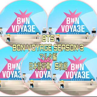 ボウダンショウネンダン(防弾少年団(BTS))のボンボヤージュseason3  5枚set  高画質💓💞バンタン ボンボヤ(ドキュメンタリー)