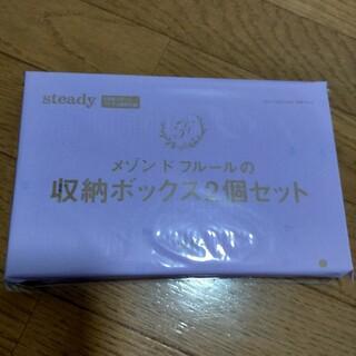 タカラジマシャ(宝島社)のsteady.6月号 メゾンドフルール 収納ボックス 2個セット ②(ケース/ボックス)